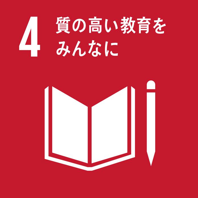 SDGsとは何か?~④質の高い教育をみんなに~ - ロスゼロブログ