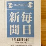 2020年6月12日 毎日新聞(大阪・神戸版)に掲載いただきました。