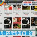 日本テレビ 「ZIP!」で ロスゼロ の取り組みを紹介いただきました。