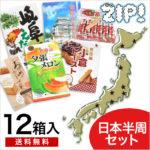 【日本半周セット!】日本各地のお土産おまかせ12箱セット!