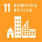 SDGsマスターになろう!~⑪住み続けられる街づくりを~