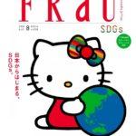 <2020年8月号  FRaU>「日本からはじまるSDGs 」~あの人に聞いた、今日からできる100のこと~