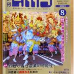 「2025年の大阪・関西万博から見るSDGs」月刊AMJ 8月号コラム掲載