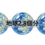 地球はすでに限界を迎えている⁉地球2.8個分、この数字が表す事とは。~SDGsとの関係~