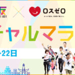 FM大阪オーフェス×ロスゼロ 「バーチャルマラソン大会」みんなで走って食品ロス削減!