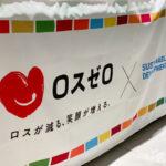 大丸心斎橋店×ロスゼロ 百貨店での食品ロス削減イベント終えて