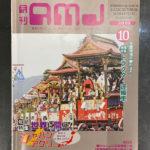 「食品ロスとエシカル消費」 月間AMJ10月号コラム掲載
