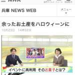 神戸六甲アイランド/ハロウィンイベントでは、ロスゼロのお菓子を子供たちへ~NHK NEWS WEB~