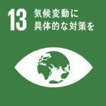 SDGsとは何か?~⑬地球温暖化に具体的な対策を~気温上昇を止めたい