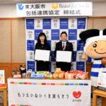大阪府 東大阪市と、包括連携協定を結びました。