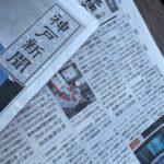 ロスゼロストアin大丸神戸店 4月1日「神戸新聞」掲載