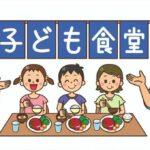 学生目線で見た子ども食堂の課題と現状