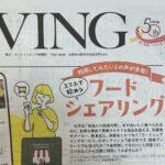 サンケイリビング新聞社のLIVING北摂に掲載されました。