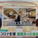 NHK「ニュースほっと関西」大丸心斎橋店イベントを紹介